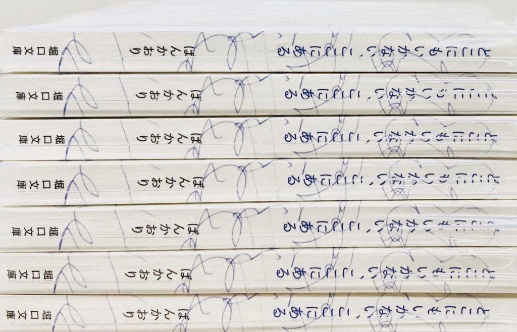 積まれた堀口文庫の本、ばんかおり日記集「どこにもいかない、ここにある」