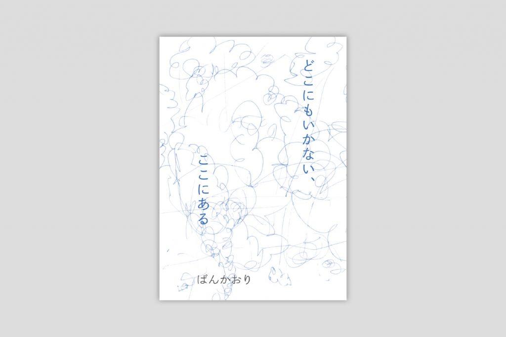 ばんかおり日記集『どこにもいかない、ここにある』
