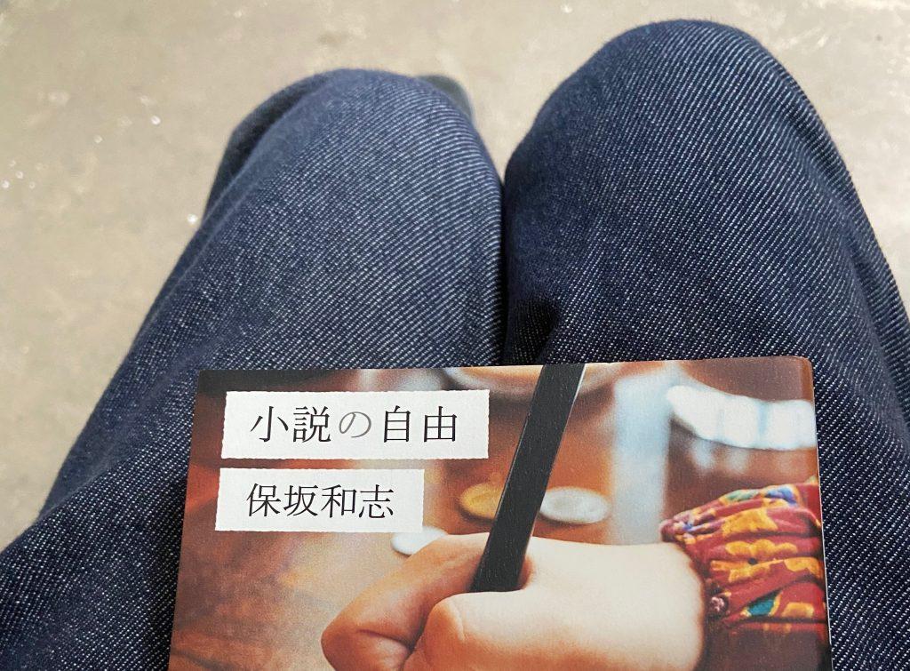 ベランダに持ち出した本、保坂和志『小説の自由』