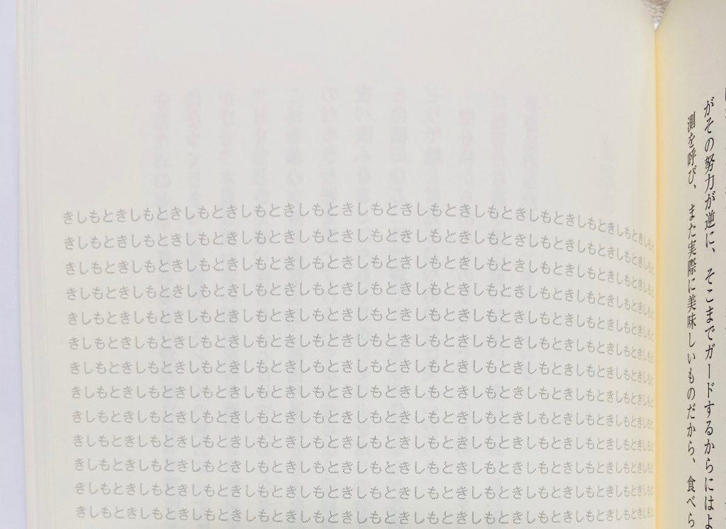『ひみつのしつもん』より、ページの一部分