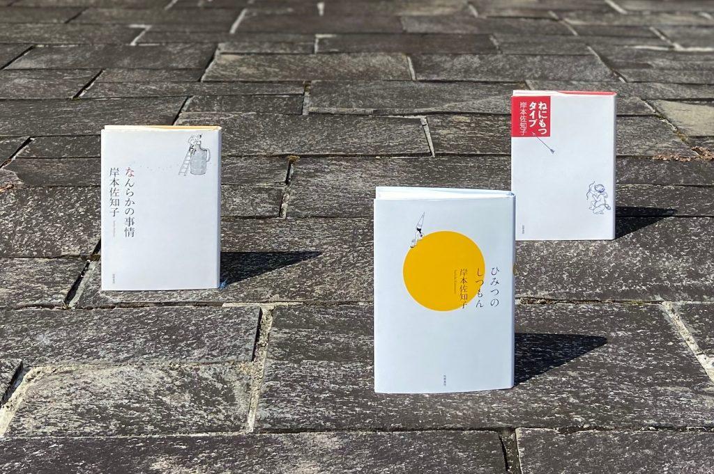 翻訳家・岸本佐知子のちくま書房から出ているエッセイ集、全3冊