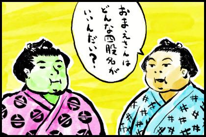 4コマ漫画「四股名」