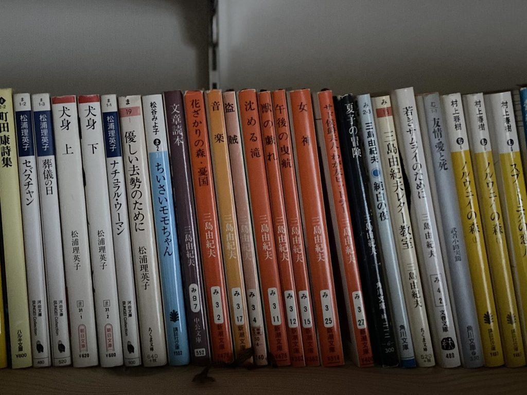 三島由紀夫の本が並んでいる、文庫本の棚