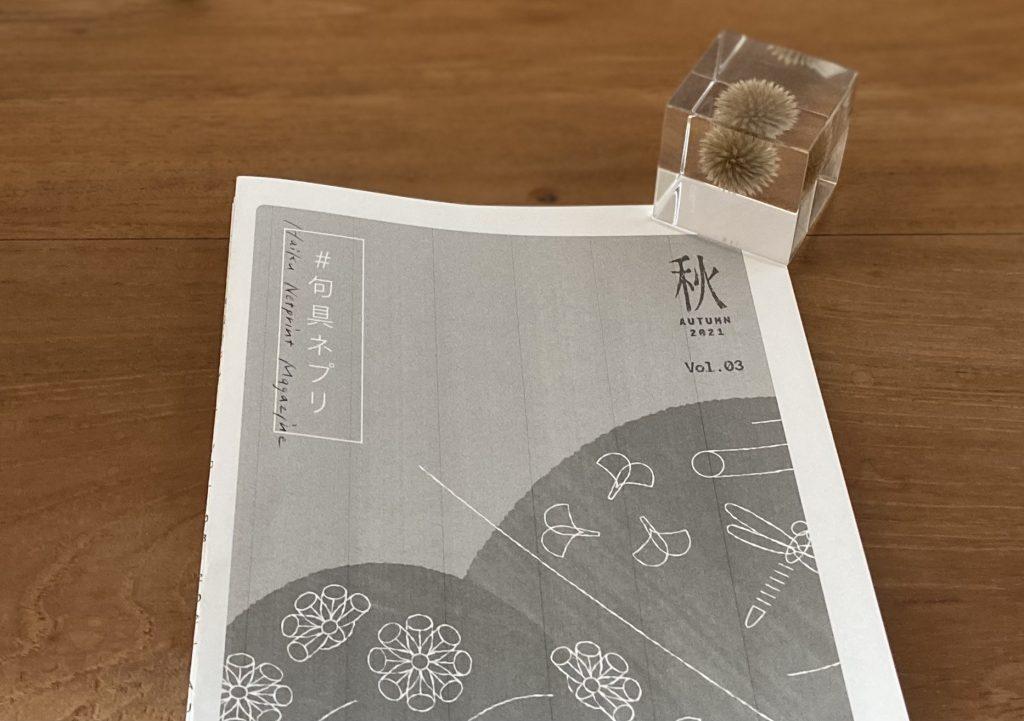 句具ネプリ秋 2021 vol.03の表紙
